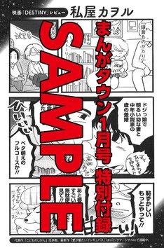 「映画『DESTINY 鎌倉ものがたり』ファンブック」より、私屋カヲルのレビュー。