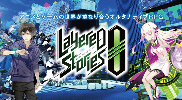 「レイヤードストーリーズ ゼロ」メインビジュアル