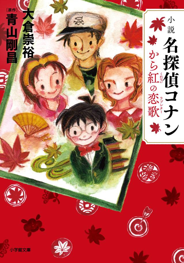 「小説 名探偵コナン から紅の恋歌(ラブレター)」