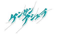 「ケンガンアシュラ」ロゴ