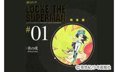 「超人ロック 完全版」ビジュアル