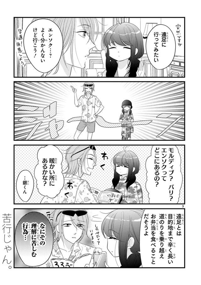 「ひぃちゃんと銀庭」より。
