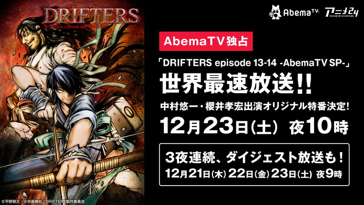 「DRIFTERS episode 13-14 -AbemaTV SP-」オリジナル特番決定の告知ビジュアル。