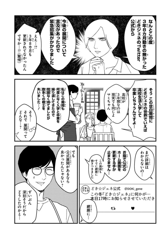 第9話「3年8カ月ぶりの公式の●●」より。