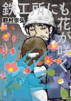 野村宗弘「鉄工所にも花が咲く」(太田出版)