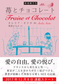 「苺とチョコレート」予告ページ