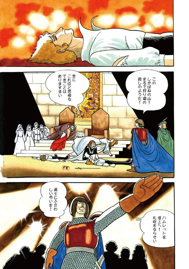 「手塚治虫シェイクスピア漫画館」より。