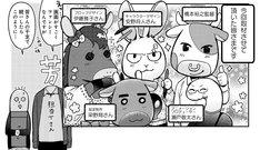 川井マコトによる「TVアニメ『スロウスタート』制作現場レポート漫画」より。