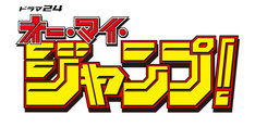 「オー・マイ・ジャンプ! ~少年ジャンプが地球を救う~」ロゴ。