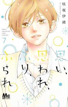 「思い、思われ、ふり、ふられ」7巻 (c)咲坂伊緒/集英社マーガレットコミックス