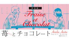 「苺とチョコレート」キービジュアル