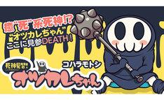 「死神見習!オツカレちゃん」キービジュアル