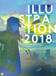 「ILLUSTRATION 2018」