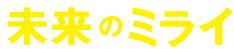 「未来のミライ」ロゴ