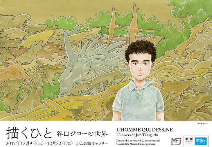 展覧会「描くひと 谷口ジローの世界」のチラシ。