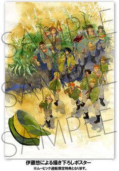 ムービックの通販限定特典として用意される、伊藤悠描き下ろしポスター。