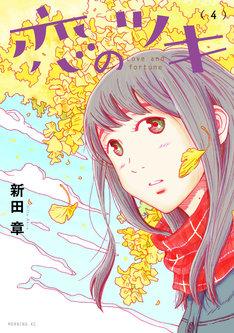 「恋のツキ」4巻