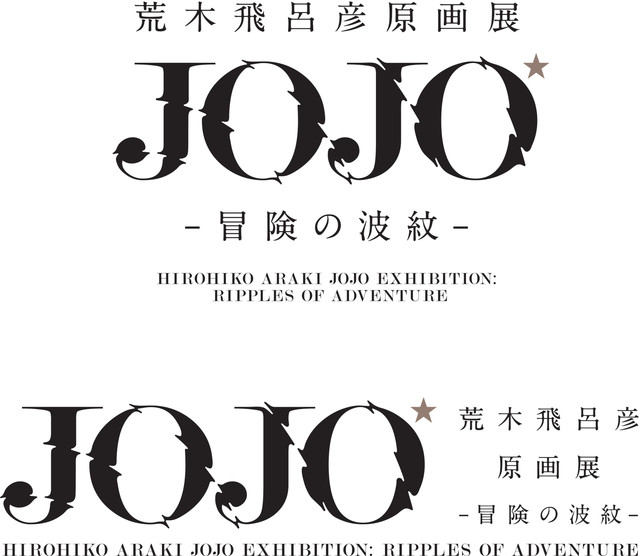 「荒木飛呂彦原画展 JOJO 冒険の波紋」のロゴ。