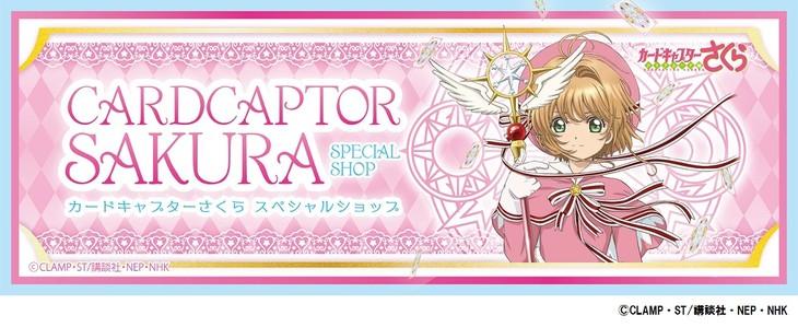 「カードキャプターさくら スペシャルショップ」ビジュアル
