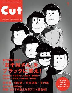 CUT2018年1月号