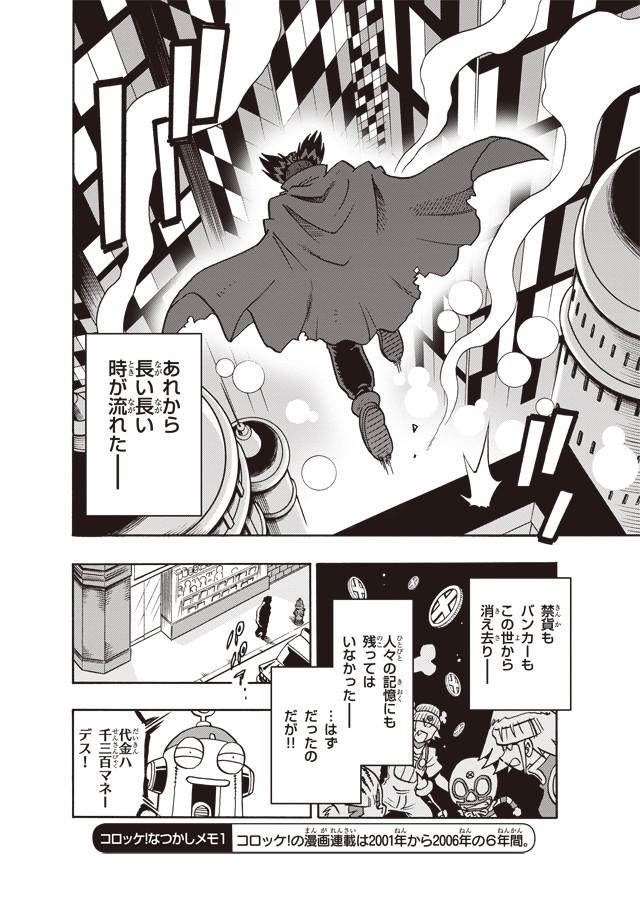 「コロッケ!~BLACK LABEL~」より。