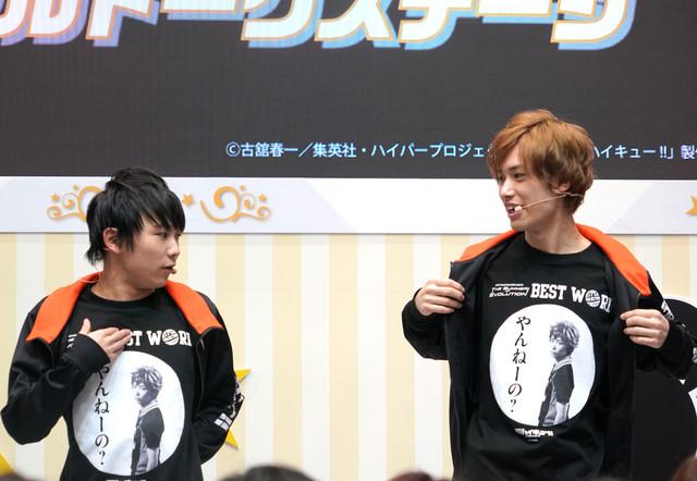「やんねーの?」Tシャツを披露する須賀健太(左)と影山達也。