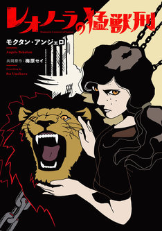 「レオノーラの猛獣刑」イメージ (c)2017 Angelo Mokutan・Sei Umehara/Julian Publishing