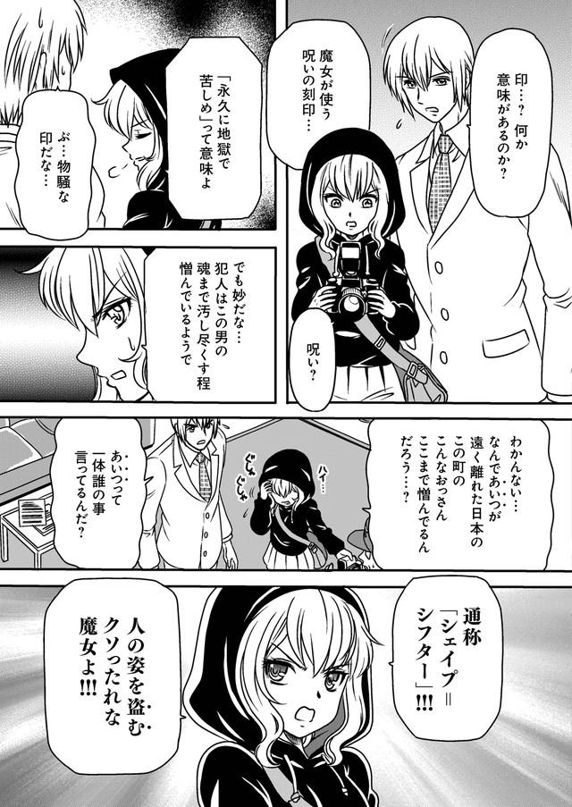 「Witch Sister ~引きこもりウィッチの魔法事件簿~」より。