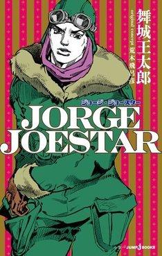 「JORGE JOESTAR」新書判
