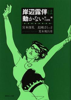 「岸辺露伴は動かない 短編小説集(3)」