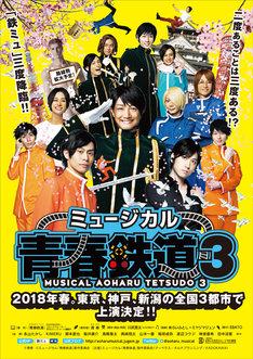 ミュージカル「青春-AOHARU-鉄道」第3弾 ティザービジュアル