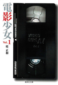 「電影少女」文庫版1巻