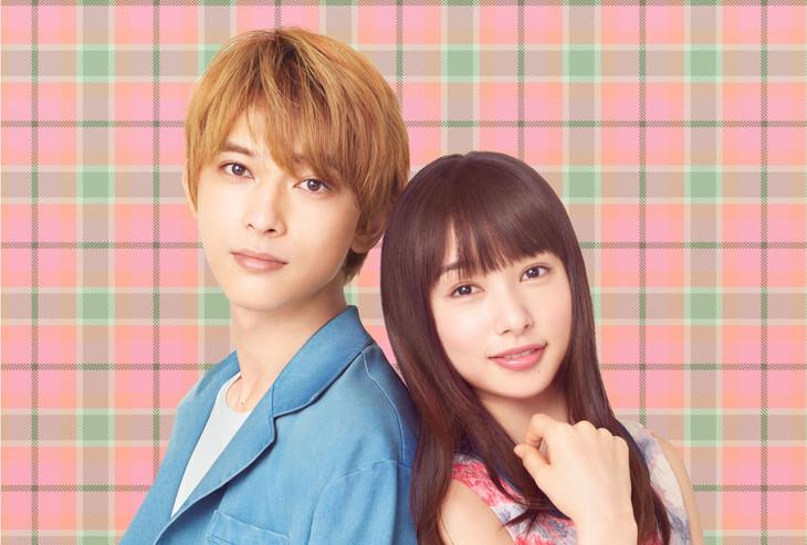 桜井日奈子扮する小石川光希と吉沢亮扮する松浦遊の2ショットビジュアル。