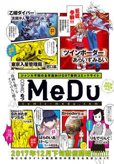 COMIC MeDu創刊ビジュアル