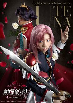 ミュージカル「少女革命ウテナ~白き薔薇のつぼみ~」メインビジュアル。