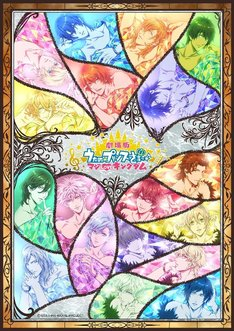 「劇場版 うたの☆プリンスさまっ♪ マジLOVEキングダム」ティザービジュアル