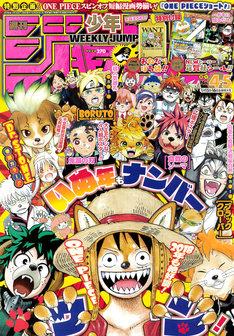週刊少年ジャンプ2018年4・5合併号