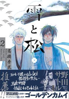 「雪と松」2巻(帯付き)