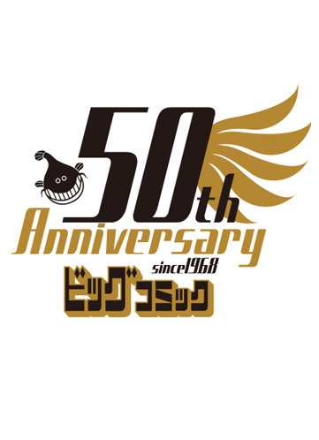 ビッグコミック創刊50周年のロゴ。