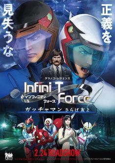 「劇場版Infini-T Force/ガッチャマン さらば友よ」メインビジュアル。