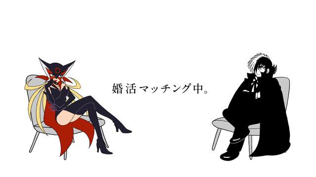 スペシャル動画「ドロンジョとブラック・ジャック」より。
