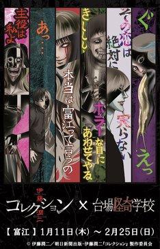 テレビアニメ「伊藤潤二『コレクション』」と台場怪奇学校のコラボビジュアル。