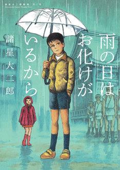 「諸星大二郎劇場 第1集 雨の日はお化けがいるから」