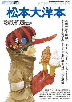 「漫画家本vol.4 松本大洋本」