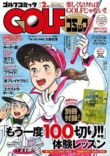 GOLFコミック2018年2月号