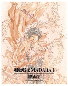 「MADARA ARCHIVES」第1弾に収納されている「魍魎戦記MADARA」1巻。