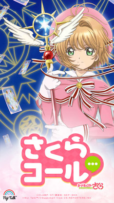 "De ""Card Captor Sakura Call""."