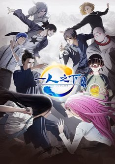 「一人之下2 the outcast」(c)TENCENT Animation& Comics /一人之下製作委員会