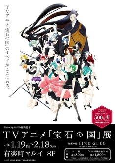 「TVアニメ『宝石の国』展」ビジュアル。