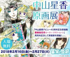 「中山星香 原画展」ビジュアル